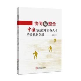 协同与整合——中国竞技篮球后备人才培养机制创新