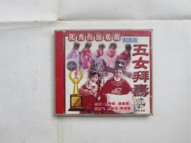 VCD:越剧《五女拜寿》2碟