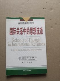 国际关系中的思想流派