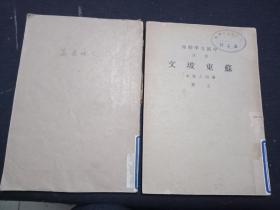 苏东坡文2册全