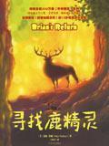 寻找鹿精灵:手斧男孩4