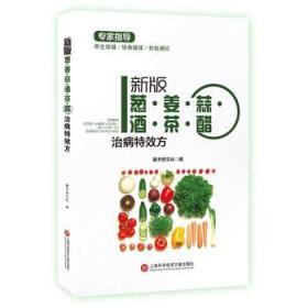 新版专家指导:葱·姜·蒜·酒·茶·醋治病特效方(全彩图文版)