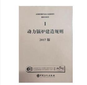 2017版ASME 锅炉及压力容器规范 I卷 动力锅炉建造规则