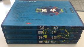 新编小五经四书:家书、娱书、笑书、用兵书
