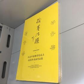 翰墨法源 纪念中国佛学院成立60周年书画作品集 【全新未拆塑封,正版现货,收藏佳品 看图下单】