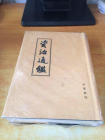 资治通鉴 (六)中华书局 精装