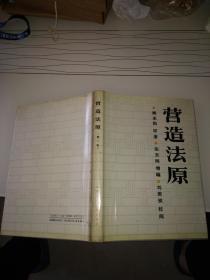 营造法原(第二版)16开精装有书衣 1988年7月二版二印