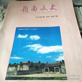 岭南文史2005.第四期  季刊总第77期