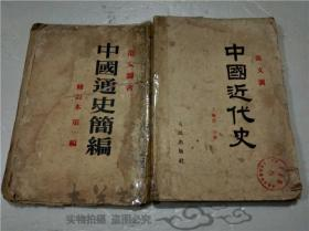 中国近代史 范文澜 上编第一分册 竖版繁体 人民出版社 1955年版 大32开平装