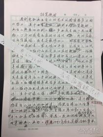 著名美术家胡美生手稿《拓宽题材》5页(保真)