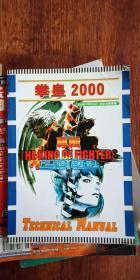 拳皇2000完全攻略专辑
