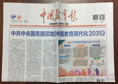 中国教育报 2019年 2月24日 星期日 第10646期 今日4版 邮发代号:81-10