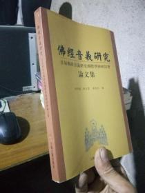 佛经音义研究:首届佛经音义研究国际学术研讨会论文集 2006年一版一印1500册  近全品
