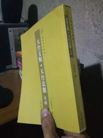 天台文类 天台法数校释 2005年一版一印1250册  未阅美品