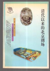 清代以来的北京剧场 (作者李畅签赠国立艺专毕业,广东电视台开台元老殷登翼)
