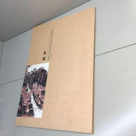 中国现当代中流砥柱画家作品集:龙瑞