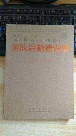 国防大学丛书:军队后勤建设学