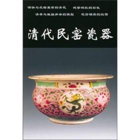 清代民窑瓷器