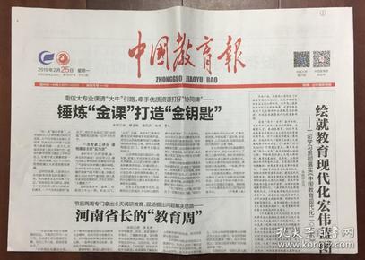 中国教育报 2019年 2月25日 星期一 第10647期 今日8版 邮发代号:81-10