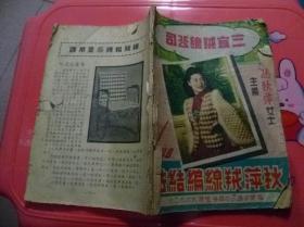秋萍绒线刺绣编结法