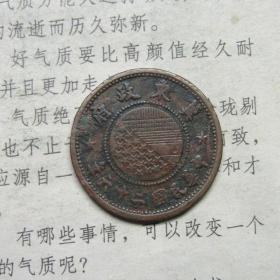 民国铜币 冀东一分