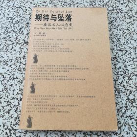 期待与坠落:秦汉文人心态史
