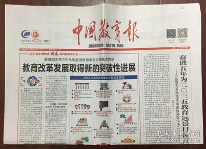 中国教育报 2019年 2月27日 星期三 第10649期 今日8版 邮发代号:81-10