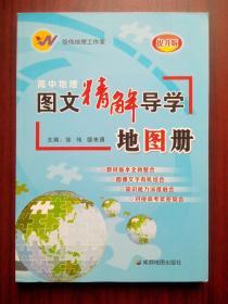 高中地理地图册,高中地理图文精解导学地图册,高中地图册2017年印