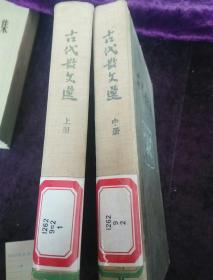 古代散文选【上、中】