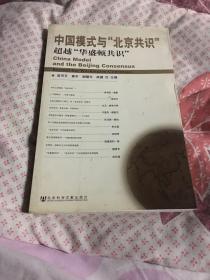 """中国模式与""""北京共识"""""""