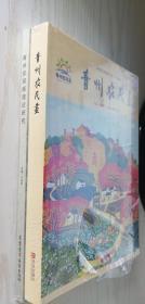 青州农民画+青州农民画理论研究 于玮亭 主编 两本合售