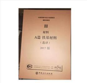 2017版ASME 锅炉及压力容器规范 II卷 A篇 铁基材料 asme锅炉压力容器规范