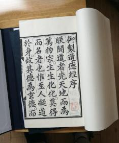 Qing Emperor's Note to the Ink-printed Dao De Jing