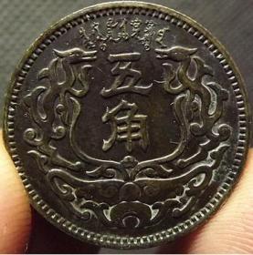 民国蒙疆银行五角