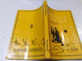 政治社会学 (法)莫里斯.迪韦尔热 华夏出版社 1987年10月 大32开平装