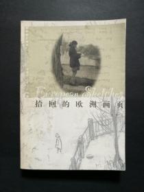 拾回的欧洲画页赵蘅签名赠本 签的字多 见图 封面有污渍