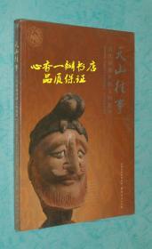 天山往事:古代新疆丝绸文物精华(全新未拆封)