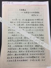 著名美术家胡美生手稿《艺峰攀思-赴省首次作品展随笔》4页(保真)