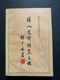 清人选评词集三种 一版一印 私藏品好 有藏书印