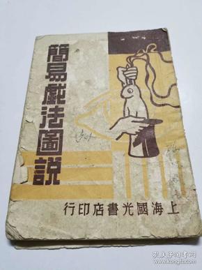 民国魔术类秘笈旧书:简易戏法图说 一册全  一册在手,游方神州衣食无忧。