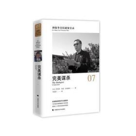神探李昌钰破案实录7 完美的谋杀