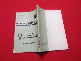 阿拉伯语课外读物4《灰姑娘》
