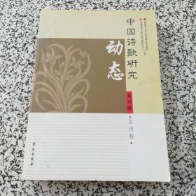 中国诗歌研究动态(第4辑):古诗卷