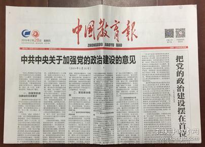 中国教育报 2019年 2月28日 星期四 第10650期 今日8版 邮发代号:81-10