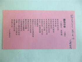 B0650黎青上款,台湾老诗人文晓村1990马年贺岁诗1页