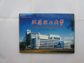 江苏理工大学建校四十周年纪念邮册