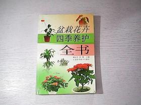 盆栽花卉四季养护全书