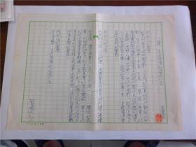 B0651台湾中生代诗人田运良上世 111c 纪精品代表作手迹1页