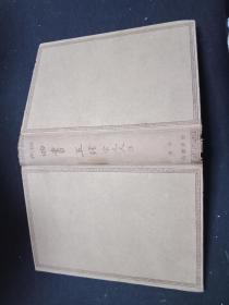 民国精装本 铜版四书五经 中册