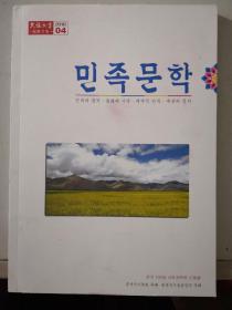 民族文学2018朝鲜文版04